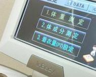 高精度体成分分析装置