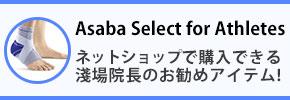 Asaba Select for Athletes